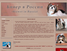 Tablet Preview of biewer-russia.ru